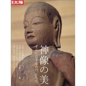 八幡奈多宮 ご神像