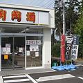 写真: 陶陶酒サービスセンター (1)