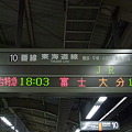 Photos: 東京駅 10番線 寝台特急富士 発車標