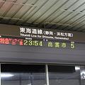 東海道本線 富士駅 寝台特急サンライズ出雲 発車標