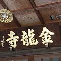写真: 旧水戸街道 若柴宿 金龍寺