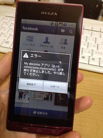 Facebookアプリ起動したラ、勝手に裏で何か死んだらしい