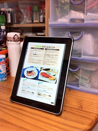 iPadはGoodReader+Dropbox+スタンドで、レシピビューワーでしょう!