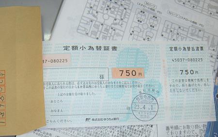 2011040106