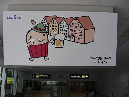 到着ロビーへ向かう道(6)