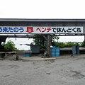 Photos: 025_[佐渡島]_両津-二つ亀7