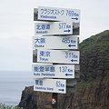 Photos: 028_[佐渡島]_二つ亀3