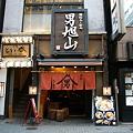 Photos: 旭川らーめん 男旭山@渋谷(東京)
