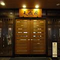 Photos: 箱根湯本温泉 天成園