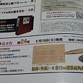 Photos: 航空母艦 赤城を作る 23号 その3