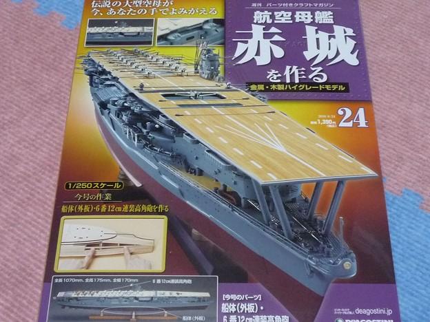 航空母艦 赤城を作る 24号 その1
