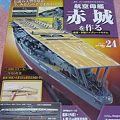 Photos: 航空母艦 赤城を作る 24号 その1