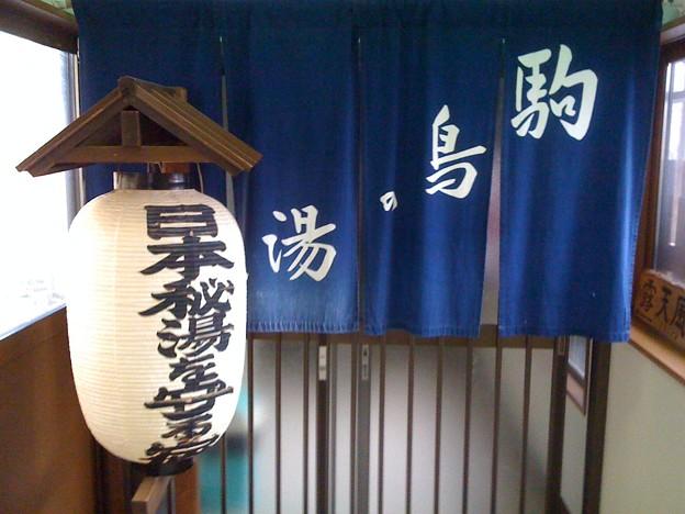 写真: 峡雲荘 松川温泉 混浴