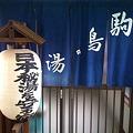 Photos: 峡雲荘 松川温泉 混浴