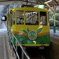 写真: 高尾山ケーブルカー