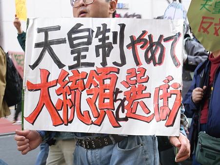 天皇制やめて大統領を選ぶ左翼のデモ