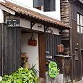 Photos: 赤瓦通・喫茶店