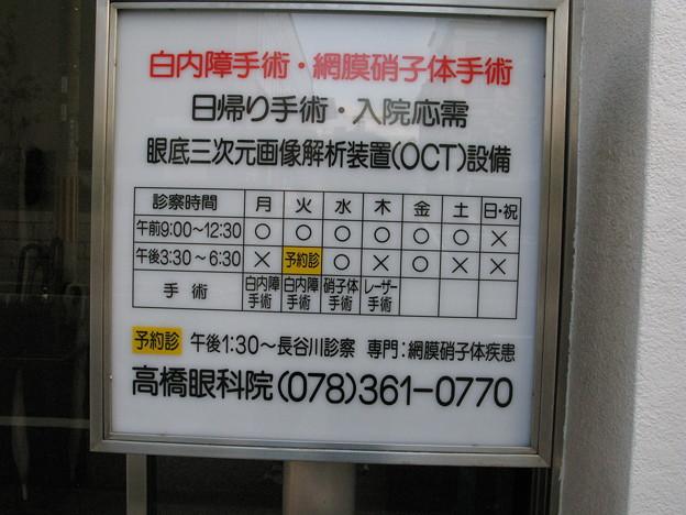 高橋眼科院_01