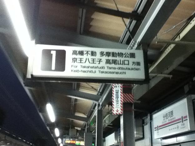 京王線分倍河原駅の1番線