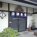 Photos: 065-1「満潮食堂」玄関R