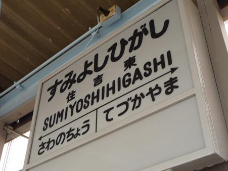 100331-南海住吉東駅 (1)