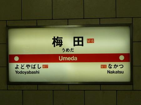 100331-大阪港駅→梅田駅 (2)