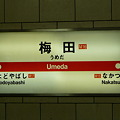 Photos: 100331-大阪港駅→梅田駅 (2)