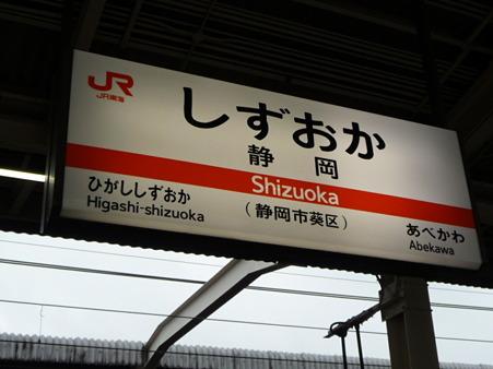 100401-名古屋駅→横浜駅 (6)