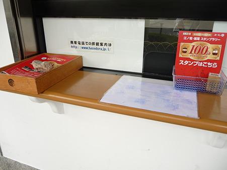 100405-江ノ電 スタンプラリー (17)