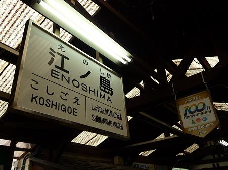 100405-江ノ電 スタンプラリー (22)