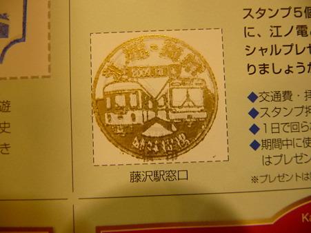100405-江ノ電 スタンプラリー (38)