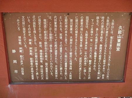100403-久能山東照宮 (4)