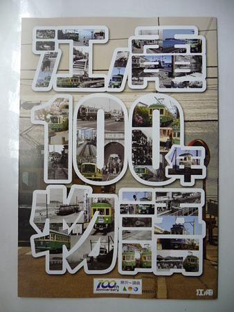 100416-江ノ電パンフ