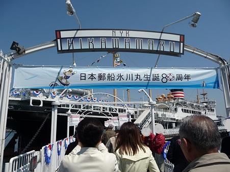100425-氷川丸80周年 (22)