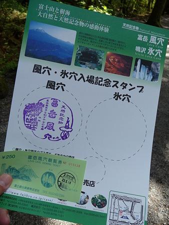 100518-富岳風穴-7
