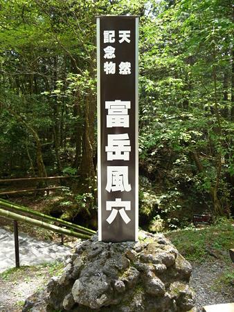 100518-富岳風穴-9