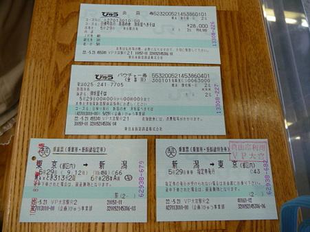 100529-新潟 キップ+クーポン-1