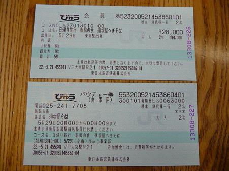 100529-新潟 キップ+クーポン-2
