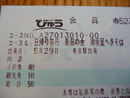 100529-新潟 キップ+クーポン-3