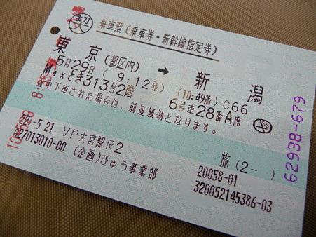 100529-新潟 キップ+クーポン