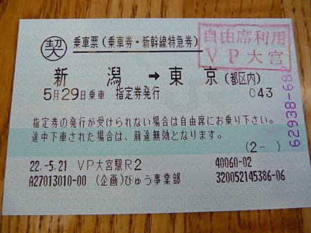 100529-新潟 キップ+クーポン-4