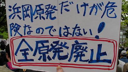 渋谷 原発やめろデモ 20110507 (6)