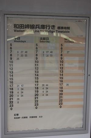 JR和田岬駅 時刻表