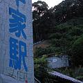 JR四国・予土線、半家駅