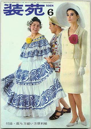 装苑バックナンバー 1964年6月号