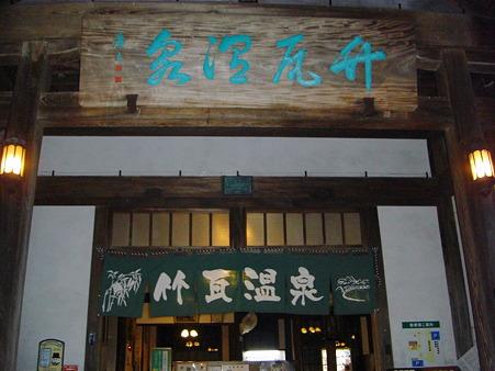 竹瓦温泉・・・普通の湯はショボイ