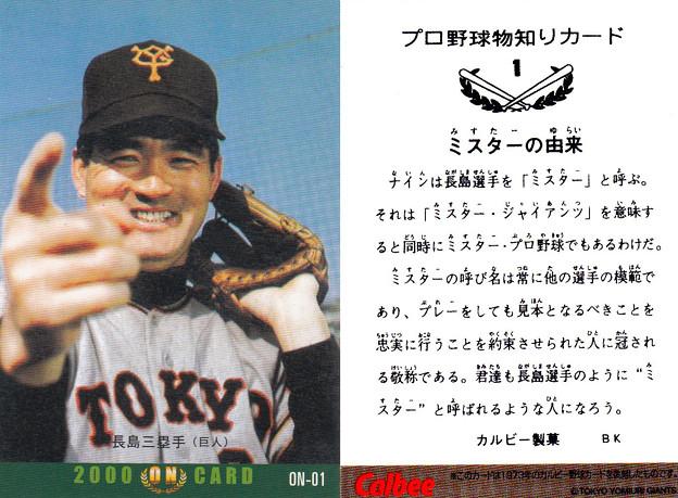 プロ野球チップス2000ON-01長嶋茂雄(読売ジャイアンツ)