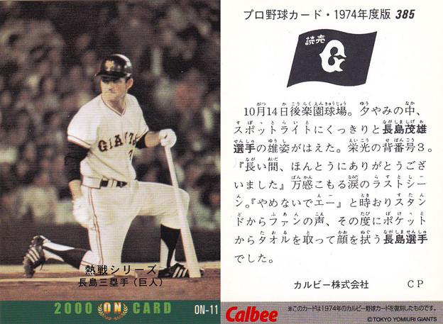 プロ野球チップス2000ON-11長嶋茂雄(読売ジャイアンツ)