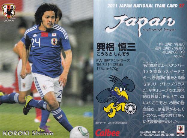 日本代表チップス2011No.027興梠慎三(鹿島アントラーズ) - 写真 ...