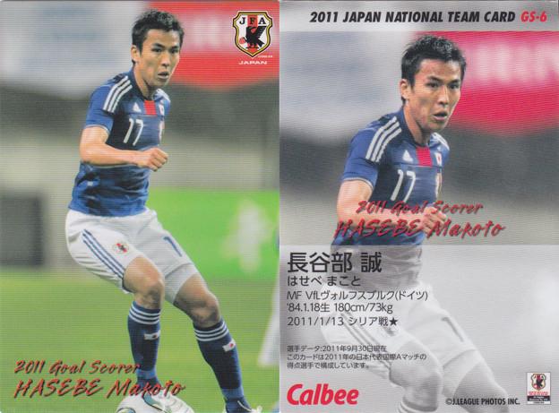日本代表チップス2011GS-06長谷部誠(ヴォルブスブルク)